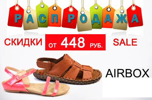 В магазинах ОБУВЬ 21 ВЕКА действуют суперцены на мужскую и женскую обувь марки Airbox. . Только сейчас Вы можете