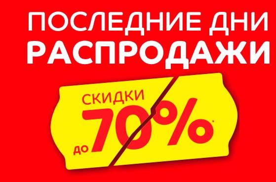 спортмастер пенза официальный сайт